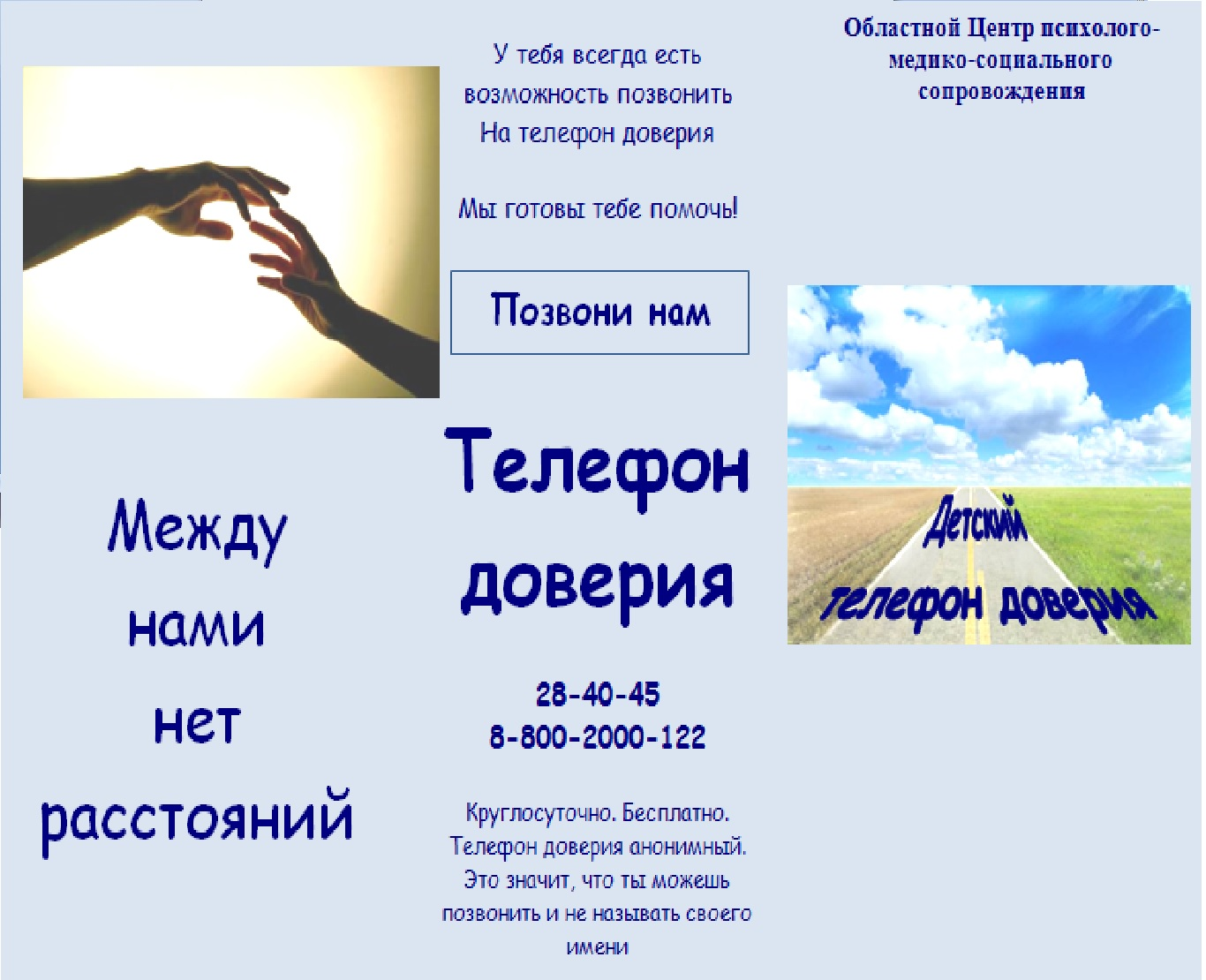 http://borki-terbuny2.ucoz.net/telefon_doverija.jpg